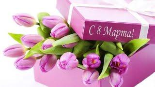 8-наурыз халықаралық әйелдер күні. 8-март