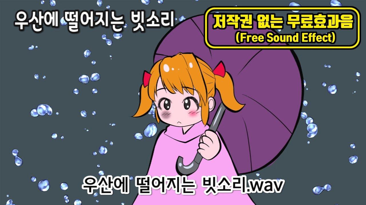 무료 효과음(우산에 떨어지는 빗소리 59분) Free sound effect pack(Rain falling on an umbrella sound)