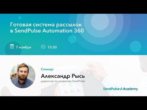 Вебинар Запись вебинара Возможности Automation 360