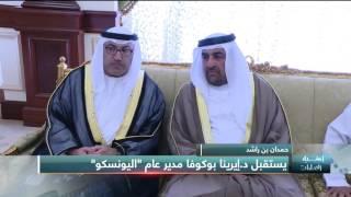 حمدان بن راشد يستقبل مدير عام اليونسكو