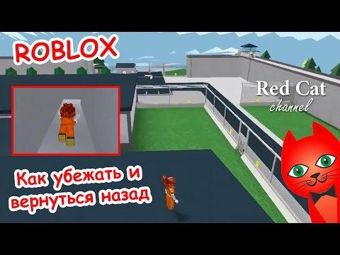 карта тюремная в играть роблокс