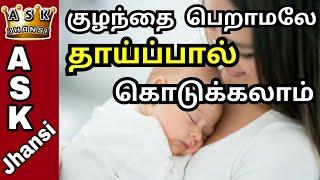 குழந்தை பெற்றுக் கொள்ளாமலேயே தாய்ப்பால் கொடுக்கலாம் | Breast Feeding Without Pregnancy | ASK Jhansi