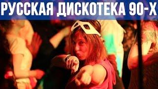 Русская Дискотека: Песни 90х! Классная Музыка