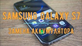 Заміна батареї Samsung Galaxy S7