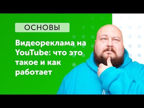 eLama: Видеореклама на YouTube: что это такое и как работает от 23.04.2019