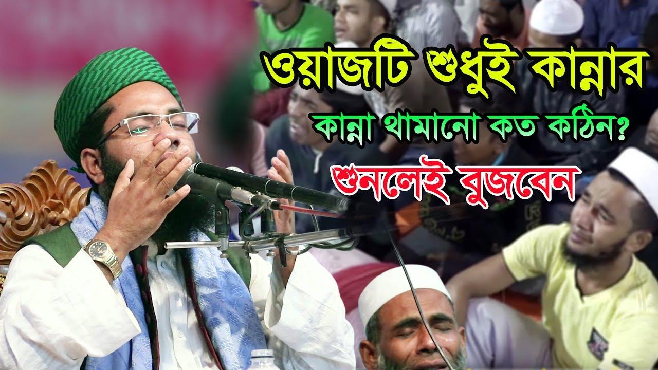 Bangla Waz Mufti Salman Farsi    ওয়াজটি শুধু কান্না আর কান্নার না শুনলে মিস করবেন
