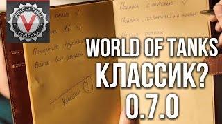 (Пасхалка у відео WG) World of Tanks КЛАСИК в 2019? версія WOT 0.7.0