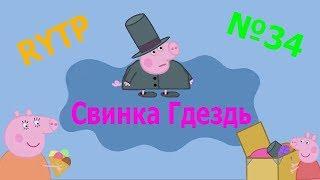 Свинка Гдездь 34 РИТП - Переодевание
