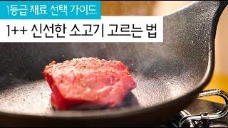 [재료고르기] 1++ 맛있는 소고기의 부위별 설명 Th…