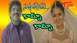 Nuvvu Vasthavani Songs | Komma Komma Songs | Komma Komma | Nagarjuna | Simran | Teluguone
