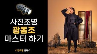 사진조명 광동조 사용법/ 사진조명 팁/ 스튜디오 조명 …