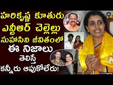 Interesting And Unknown Facts About Nandamuri Suhasini | Nandamuri Hari Krishna | Jr NTR |