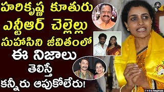 Interesting And Unknown Facts About Nandamuri Suhasini | Nandamuri Hari Krishna | Jr NTR |