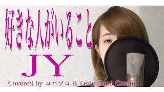 好きな人がいること/JY『好きな人がいること』主題歌(Full Covered by コバソロ & Lefty Hand Cream)歌詞付き thumbnail