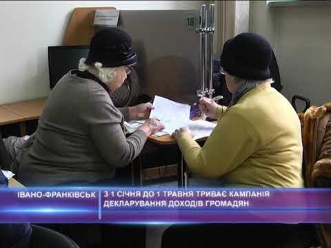 З 1 січня до 1 травня триває кампанія декларування доходів громадян
