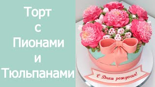 Торт с Пионами и Тюльпанами крем БЗК Cake with Peonies and Tulips protein custard