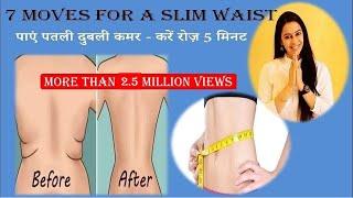 7 moves for slim waist | reduce side fat| tiny waist| ऐसे पाएं पतली दुबली कमर | thumbnail