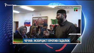 В Чечне отчитали клиентов гадалок, а ингушей в Египте отправили в карцер