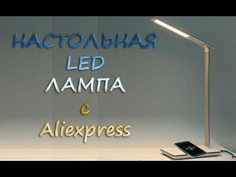Настольная LED лампа с Aliexpress.