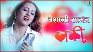 vaishali-samant-kopcha-luckee-marathi-movie-7th-february-2019