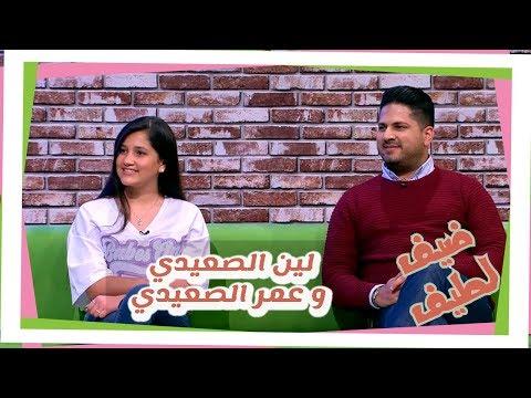 لين الصعيدي و عمر الصعيدي - ضيف لطيف - كرفان thumbnail