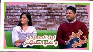 عمر الصعيدي ولين الصعيدي