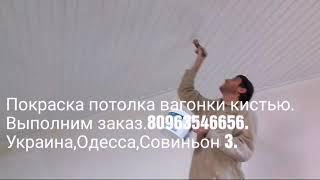 Покраска потолка кистью Одесса,Украина,Совиньон 3,Выполним заказ.