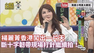 【超有梗】楊麗菁香港闖出一片天 斷十字韌帶現場打針繼續拍!