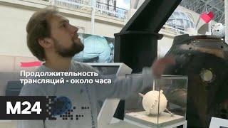 """""""Это наш город"""": музей космонавтики запускает онлайн-проект """"Поехали вместе"""" - Москва 24"""