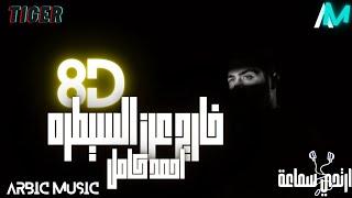 خارج عن السيطره ـ احمد كامل | 8D                 out of control - ahmed kamel