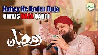 Kabey ke Badru Duja Owais Raza Qadri |Ramzan 2017 Naats