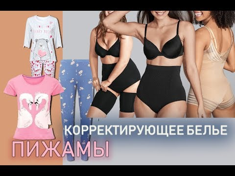 Корректирующее белье боди  утягивающие бандалетки пижамы вещи одежда Avon видео