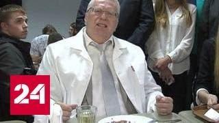 Жириновский пообедал в студенческой столовой