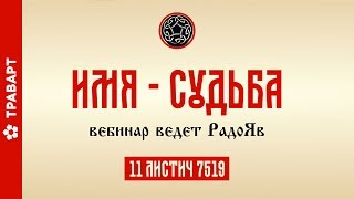 Славянские имена Настоящее имя Славянская культура Предназначение Имя Судьба