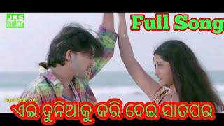 Gambar cover Ei Duniaku Kari Dei Satapara  Odia Full Song | Sidhhant Mahapatra Song | Rakata Kahiba Kie Kahara