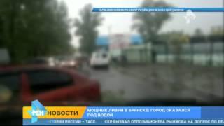 В результате страшного ливня Брянск ушел под воду