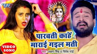 Akshara Singh,Ritesh Pandey (2018) सुपरहिट काँवर VIDEO SONG - Parvati Marai Gail Mati - Kanwar Song