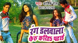 Ashish Raj का सबसे हिट गाना 2019 - Rang Dalwala Feru Kariha Padhai - Bhojpuri Song