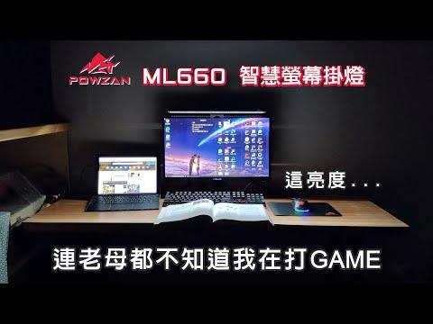 在家工作也別忽略雙眼 螢幕不能沒有掛燈!! powzan ML660 智慧螢幕掛燈評測