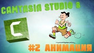 Camtasia Studio 8 #2 - Анимация