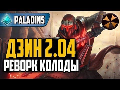 Paladins - ДЗИН 2.04 - НОВАЯ КОЛОДА