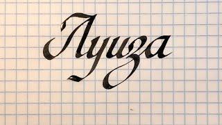 Имя Луиза, как писать красиво.