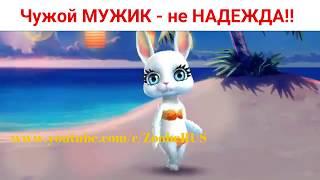 Как говорила моя БАБУЛЯ!! )) Зайка Zoobe видео.