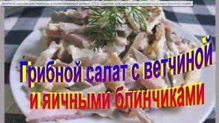 Грибной Салат с Ветчиной и Яичными Блинчиками Рецепты