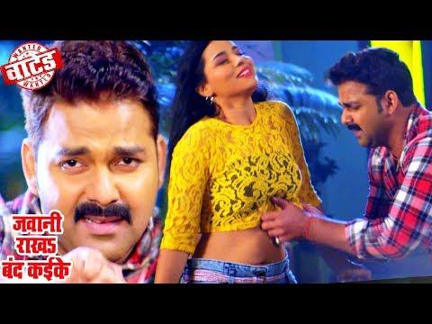 Pawan Singh (जवानी राखS बंद कइके) सुपरहिट VIDEO SONG - Jawani Rakha Band Kaike Ke - Bhojpuri Songs