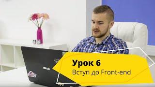 Урок 6. Вступ до програмування на фронтенд -  Logos IT Academy Львів