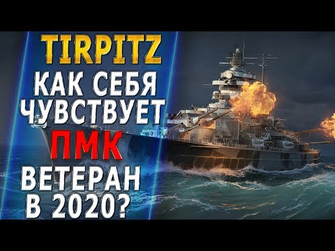 TIRPITZ🐙КАК ТЫ СЕБЯ ЧУВСТВУЕШЬ В 2020?