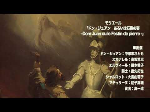 モリエール「ドン・ジュアン あるいは石像の宴  – Dom Juan ou le Festin de pierre – 」(ラジオドラマ)