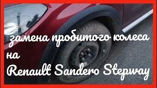 Замена пробитого колеса на Renault Sandero Stepway 2012