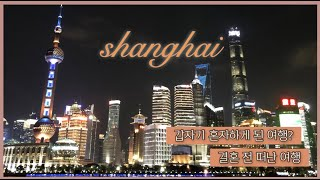 [여행일기] 4박5일 상해여행 上海 shanghai |…